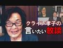 【言いたい放談】公選法の埒外、やりたい放題の総裁選[桜R3/9...