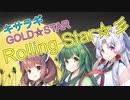 【東北三姉妹】Rolling Star☆彡【キサラギGOLD☆STAR】【NEUTRINO】