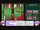 【バックギャモン】エンジョイ勢によるギャモン実況 Part.14 【ゆっくり実況】