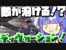 【Apex Legends】ディヴォーションが強すぎて敵が溶けていく!!【VOICEROID実況】【シーズン10】