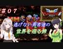 【VOICEROID実況】SFC版ドラクエ3の世界を巡る旅 #7