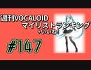 週刊VOCALOIDマイリスト+いいね!ランキング #147