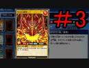 【対戦動画】愛するラッシュデュエルでオンライン対戦!!Part3【実況プレイ】