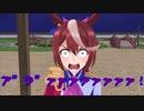 【ウマ娘MMD】変顔ウマ娘二人でスナックのやめられないスペペ大王