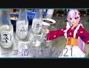 【ニコ酒の日2021】日本酒と簡単料理 その壱【琴葉茜】