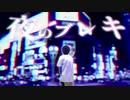 夜のブレキ【キヨ×夜のピエロ】