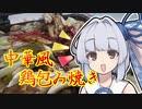 【中華風鶏の包み焼き】葵ちゃんの簡単おつまみで雑にのみたーい!!!!!!!!!!!!!!!!!!!!!!!!!!!!!