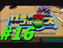 【ボイスロイド実況】全てのボーグ(199対)を使ってストーリークリアするガチャフォース!#16