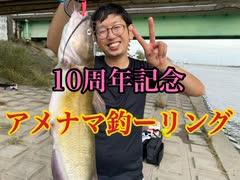 バイクで釣りに行こう♪10周年記念釣-リン