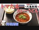 トマたまカレーうどん♪ ~丸亀製麺の期間限定メニュー~