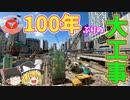 【ゆっくり解説】「渋谷再開発」ってなんでやってるの?~東急電鉄/東急グループ~
