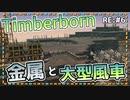 【Timberborn】『金属と大型風車』ビーバーの王国作り始めました RE:6【ゆっくり実況】