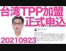 河野太郎、自党の議員グループ「国益護る会」の質問にも答えないって無礼過ぎ、総裁諦めたのか?20210923