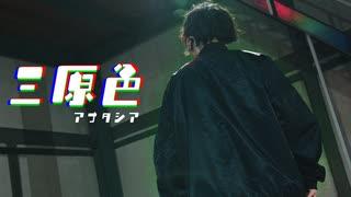 【アナタシア】三原色 踊ってみた【オリジ
