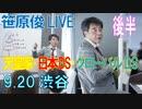 笹原 俊 LIVE 2021年9月20日 渋谷「世界はどこへ向かっていくのか!?」後半