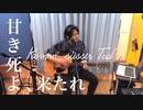 Komm, süsser Tod / 甘き死よ、来たれ(Acoustic cover)
