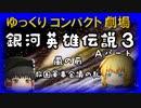 ゆっくりコンパクト劇場 第7回目 銀河英雄伝説3Aパート(うっかり文庫)
