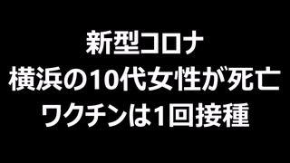 新型コロナ、横浜の10代女性が死亡 ワク