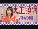 【フルート flute】大正浪漫/YOASOBI演奏してみた(歌詞付き)【full Cover by myon】