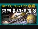 ゆっくりコンパクト劇場 第7回目 銀河英雄伝説3Bパート(うっかり文庫)