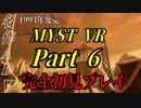 【謎解きゲー】MYST VR Part00006【完全初見】