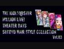 【ミリシタ】セカンドヘアスタイル Collection Vol.03【1周目SSR髪型比較】