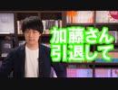 加藤清隆さんは潔く引退したほうが良い