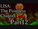 【LISA: The Pointless Chapter1】何もかもが、ゴミ同然。Part12【翻訳解説実況】