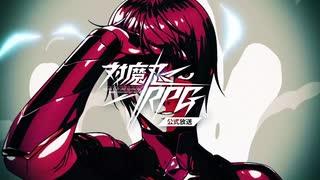 【3周年直前】第6回対魔忍RPG公式放送