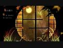 秋の便り/AIきりたん【オリジナル】