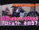 その57 今度こそテスト走行ダ!「AKIRAの金田っぽいバイク造るぞ!プロジェクト」