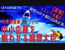 SATORISM TV.146【YouTube削除動画再投稿】「銀行法改正で日本の中小企業がどのような末路を辿るか、みんな分かって過ごしてるよね?」