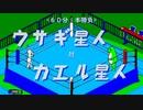 ボロ)アパートに宇宙人~ウサギ星人の地球侵略Vlog.8