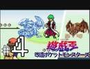 【実況】遊戯王改造ポケットモンスターズFRLG #4