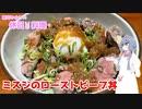 結月ゆかりの休日料理 -ミスジのローストビーフ丼-