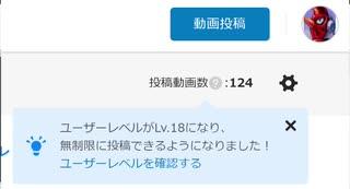 【オリジナル曲】ユーザーレベルがLv.18に