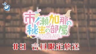 市ノ瀬加那の秘密の部屋 会員限定放送(#9)