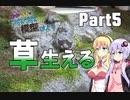 【ゆかマキのつれづれ模型びよりpart5】草生える【Nゲージ鉄道模型】