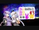 【ボイロラジオ】YuKaRiとAKaRiのYuARadio! #3