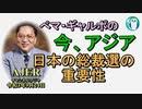 「日本の総裁選の重要性」ぺマギャルポ AJER2021.9.24(5)
