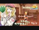 実況■ルーンファクトリー5 それゆけカブ奴隷 Part63【ネタバレあり】