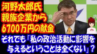 【河野太郎氏】 自民党総裁選 親族企業か