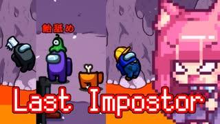 【Among_Us】孤独娘「Last Impostor」