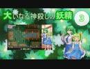大いなる神殺しの妖精 03(Elona_MMAh/ゆっくり実況)