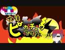 【ポケモン剣盾】さいしゅら!【ミミパッチラカグヤ】