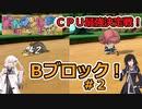 【ドカポンUP】CPU最強決定戦 Bブロック#2【アリミリ実況】
