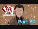 【実況】AI: ソムニウム ファイルやろうぜ! その30ッ!