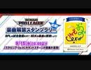 【ノスタルジアOp.3】おおきなこえで / 猫叉Master feat.Sana...