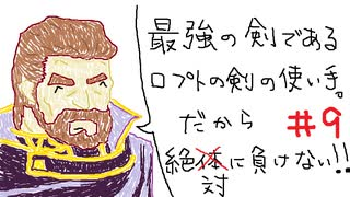 軍師くそハゲ #9 (5章 前編)