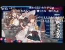 【艦これ】2021夏イベント E3-4甲 ネルソロモンの悪夢艦隊with金剛4姉妹(Wタッチ仕様)